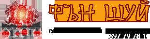 Фун Шуй онлайн магазин